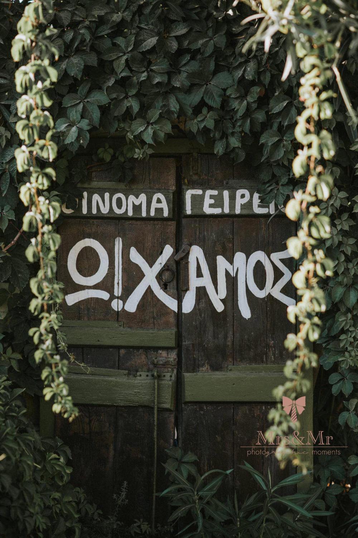 Travel Photography Greece Mylos 020