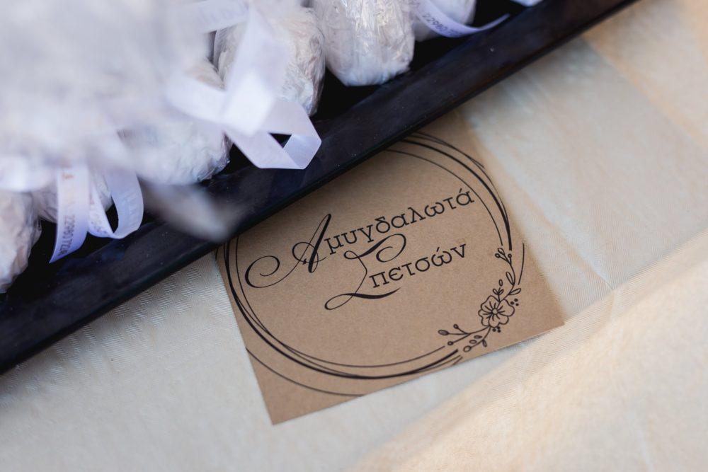 Fotografisi Gamou Wedding Gamos Fotografos Alekos & Mania077
